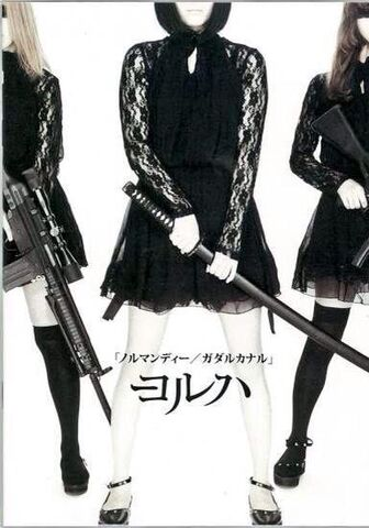 File:YorHa Stage Play Picture.jpg