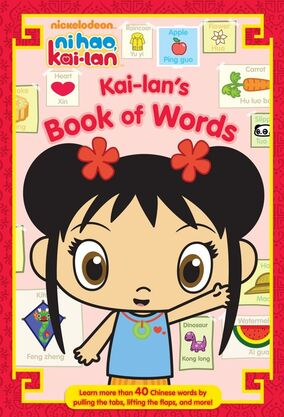 Kai-Lan's Book of Words