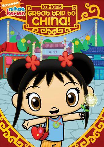File:Kai-Lan's Great Trip-DVD.jpg