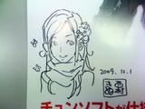 Akane doodle