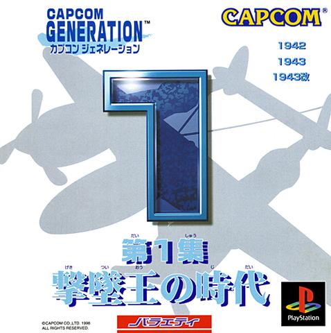 File:Generation1Japan.png