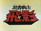 Ninja Senshi Tobikage Title