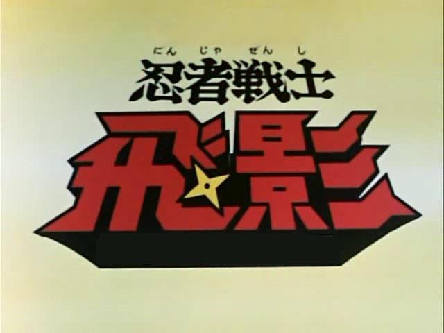 File:Ninja Senshi Tobikage Title.jpg