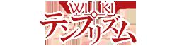 File:TenPrismWiki.png