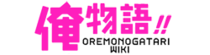 OreMonogatariWiki