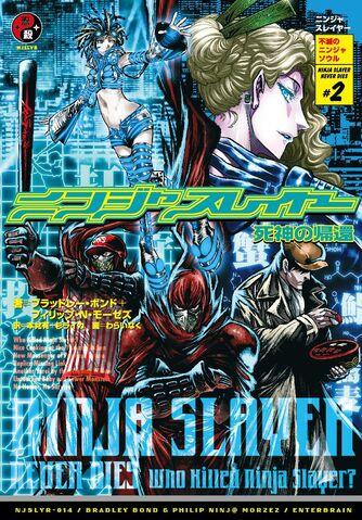 File:Ninja Slayer Novel 14.jpg