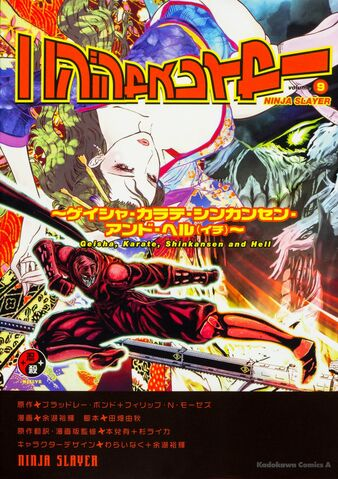 File:Ninja Slayer Manga 9.jpg