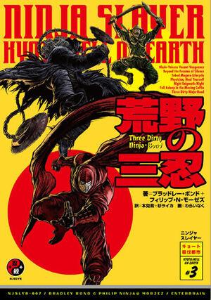 Ninja Slayer Novel 7