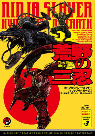 File:Ninja Slayer Novel 7.jpg