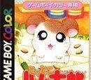Tottoko Hamtaro: Tomodachi Daisaku Ikusa Dechu