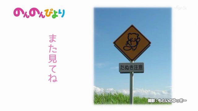 File:Non Non Biyori - 03 23.53.jpg