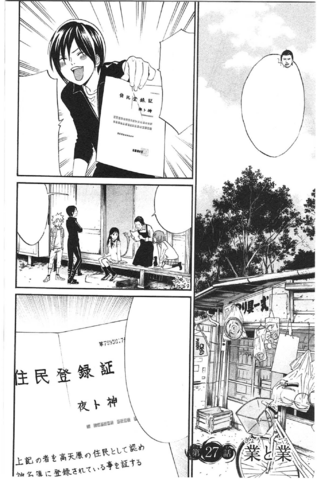 File:Chapter 27.png