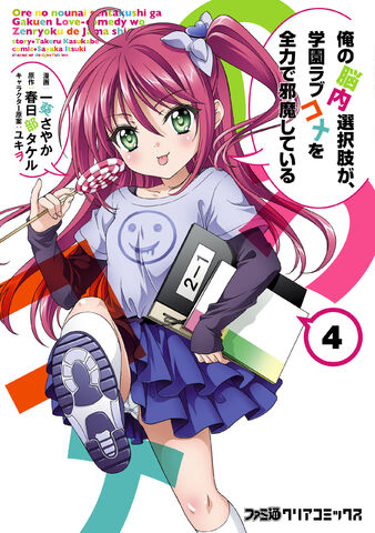 File:Manga Cover04.jpg