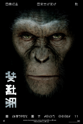 File:Rise of the planet of the apes igbo.png