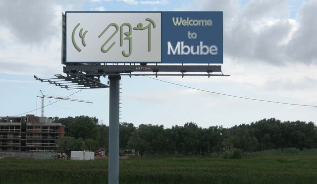 File:Welcome to mbube.jpg