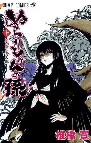 File:Nurarihyon no Mago vol 10.png