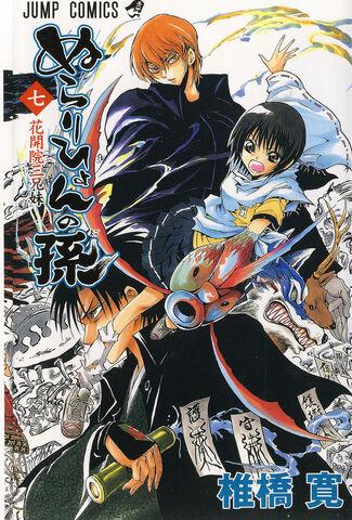 File:Nurarihyo no Magon vol 7 cover.jpg