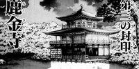 Rokukin-ji