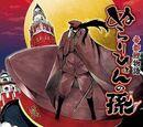 Nurarihyon no Mago: A Love Story of the Imperial Capital