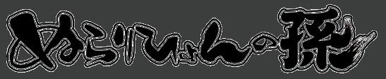 File:Nurarihyon no Mago Logo.png