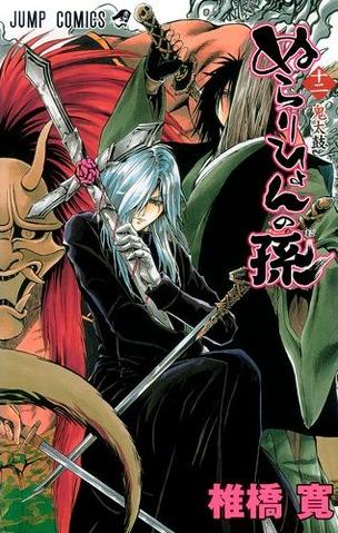 File:Nurarihyon no Mago vol 12.png