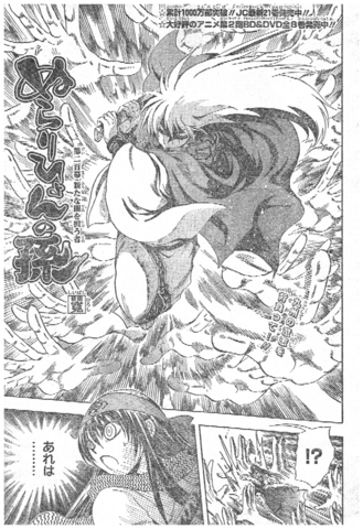 File:Chapter 200.PNG