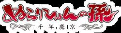 Sennen Makyo Logo