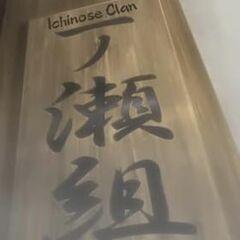 Ichinose Clan