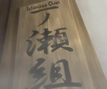 File:Nyan Koi - 04 ichinose clan.jpg