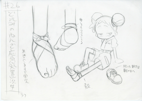 File:Doremi's Ankle.png