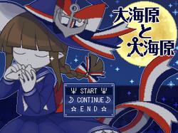 Wadanohara title screen