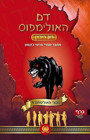 File:Blood-Of-Olympus-Hebrew-Cover.jpg