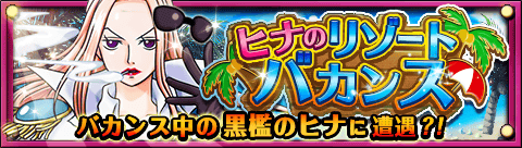 Banner event hina 00