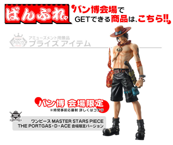File:Master Stars Piece Portgas D. Ace.png