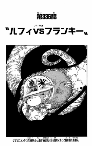 File:Chapter 336.png
