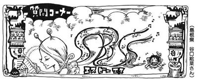 SBS Vol 53 Chap 520 header
