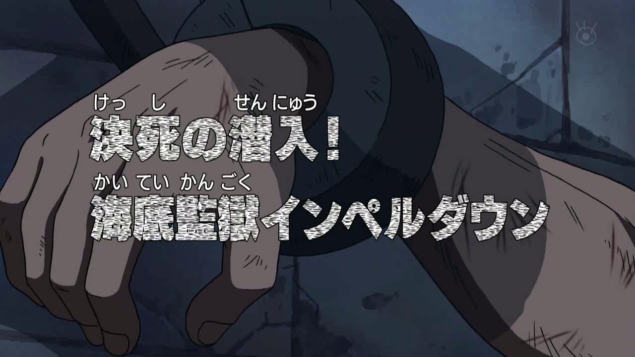 Category:Impel Down Arc Episodes | One Piece Wiki | Fandom ...