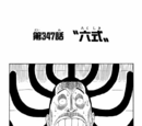 Chapter 347