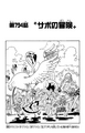 Chapter 794.png