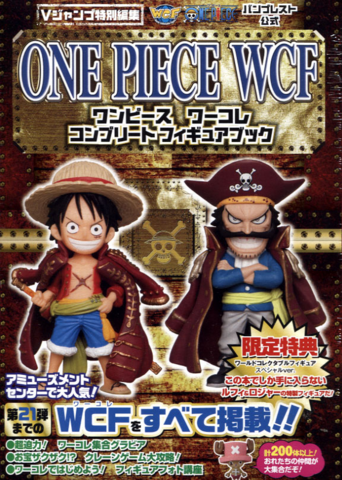 File:One Piece World Collectable Figure Special Version Box.png