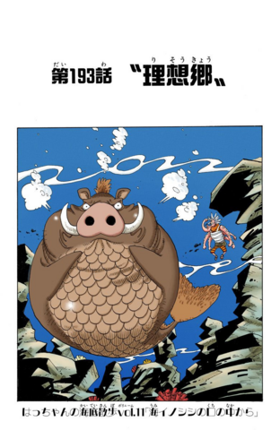 File:Chapter 193 Colored.png