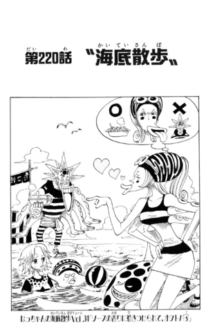 File:Chapter 220.png