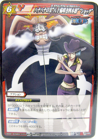 File:Nico Robin Miracle Battle Carddass 52-85.png