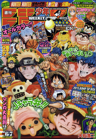 File:Shonen Jump 2013 Issue 06-07.png