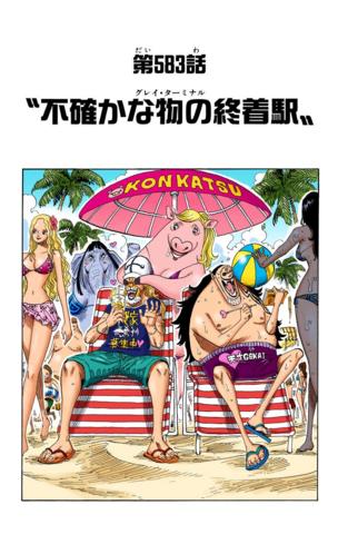 File:Chapter 583 Colored.png