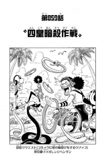 Chapter 859