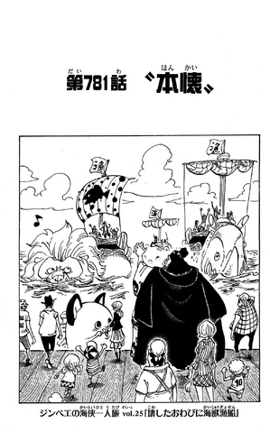 File:Chapter 781.png