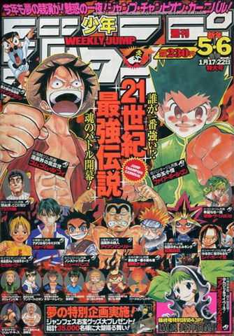 File:Shonen Jump 2001 Issue 05-06.png