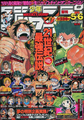 Shonen Jump 2001 Issue 05-06.png