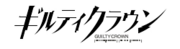Guilty Crown Wiki Wordmark